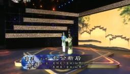 二人转总动员|拿手好戏:肖桂芝 李树军演绎正戏《包公断后》