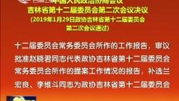 中国人民政治协商会议吉林省第十二届委员会第二次会议决议