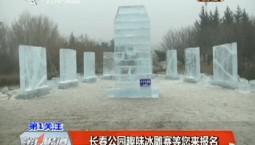 第1报道 长春公园趣味冰雕赛等您来报名