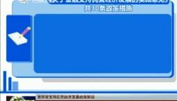 【吉林省支持民营经济发展政策解读】四个千亿元稳定供给 支持民营经济发展