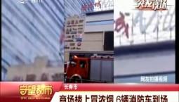 守望都市|商场楼上冒浓烟 6辆消防车到场