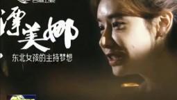 【吉林人在追梦】美娜:东北女孩的主持梦想
