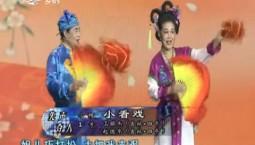 二人转总动员|先声夺人:王丽杰 赵德水演绎小帽《小看戏》