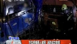 第1报道|货车相撞两人被困 消防成功救援