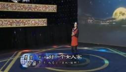 二人转总动员|勇往直前:赵忠兰演唱歌曲《好一个女人家》