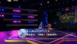 二人转总动员|孙国成 王玉环演绎曲目《探妹》《西厢观花 》