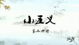 说书苑|小五义(第二十回)