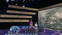 二人转总动员|拿手好戏:赵忠兰 耿雪演绎正戏《六月雪》