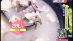 7天食堂|冬季暖身神器 美味白城羊汤