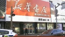 """新华书店变身""""网红""""店 买书不再是唯一功能"""