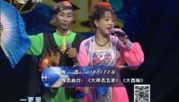二人转总动员|海选:高艳波 刘纪春演绎曲目《大将名五更》《大西厢》《夫妻双双把家还 》