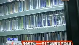 第1报道|书香有新意——三个自主图书馆 空降春城