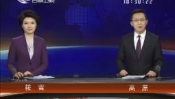 吉林新闻联播_2019-01-22