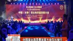 第1报道|中国美业高质量发展大会在长举行