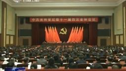 中共吉林省第十一届纪律检查委员会第四次全体会议公报