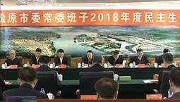 省领导分别出席指导松原白城四平市委常委班子民主生活会