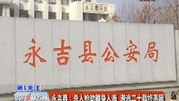 第1报道|永吉县:杀人抢劫藏身人海 潜逃二十载终落网