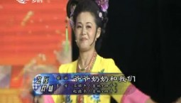 二人转总动员|艺压群雄:王丽杰 赵德永演唱歌曲《爷爷奶奶和我们》