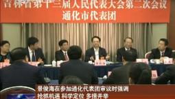 景俊海在参加通化代表团审议时强调 抢抓机遇 科学定位 多措并举 推动高质量发展加快实现通江达海