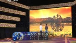二人转总动员|李树军 肖桂芝演绎歌曲《九九艳阳天》