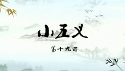 说书苑|小五义(第十九回)