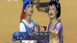 二人转总动员|勇往直前:陈成成 苗林林演绎正戏《范仲华当官》