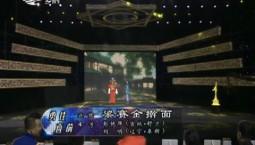 二人转总动员|勇往直前:彭艳萍 刘明演绎正戏《梁赛金擀面》