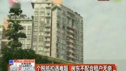 第1报道 个税抵扣遇难题 房东不配合租户无奈