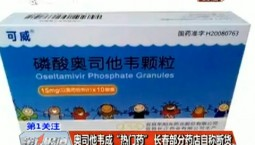 """第1报道 奥司他韦成""""热门药"""" 长春部分药店自称断货"""