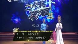 二人转总动员|郭玉珍 孙庆仁(助演)演绎曲目《探妹》《西厢观花 》