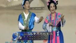 二人转总动员|勇往直前:李树军 肖桂芝演绎黄梅戏《夫妻双双把家还》