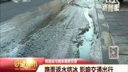 守望都市 路面返水结冰 影响交通出行