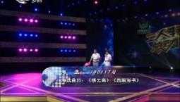 二人转总动员 谢恩华 叶庆丰(助演)演绎曲目《绣云肩》《西厢写书 》
