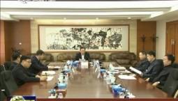 省政协党组2018年民主生活会召开
