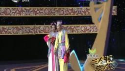 二人转总动员|拿手好戏:肖桂芝 李树军演绎正戏《水漫蓝桥》
