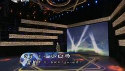 二人转总动员|艺压群雄:李树军演唱歌曲《小白杨》