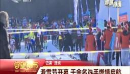 守望都市|滑雪节开幕 千余名选手燃情启航