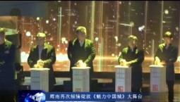 吉林报道|辉南再次倾情绽放《魅力中国城》大舞台