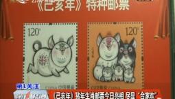 """第1报道 《己亥年》猪年生肖邮票1月5日亮相 尽显""""合家欢"""""""