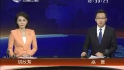 吉林新闻联播_2019-01-07