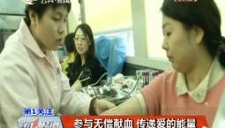 第1报道|参与无偿献血 传递爱的能量
