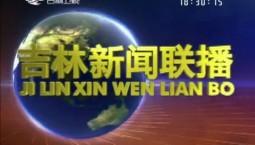 吉林新闻联播_2019-02-02