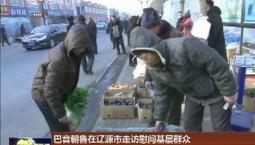 巴音朝鲁在辽源市走访慰问基层群众 祝乡亲们新春吉祥生活如意