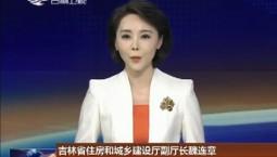 吉林省住房和城乡建设厅副厅长魏连章接受纪律审查和监察调查