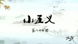 说书苑|小五义(第八十七回)