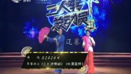 二人转总动员|张文国 王宏演绎曲目《江北送情郎》《水漫蓝桥》