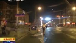 【新春走基层】你见过凌晨四点的城市吗?