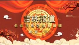 吉林报道|春节特别节目《辉南春晚》下_2019-02-14