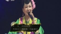 二人转总动员|赵晓光 李春莲演绎曲目《看秧歌》《马前泼水》