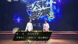 二人转总动员|王宏 邹书全演绎曲目《双回门》《包公断后》